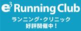e3 RUNNING CLUB.jpg
